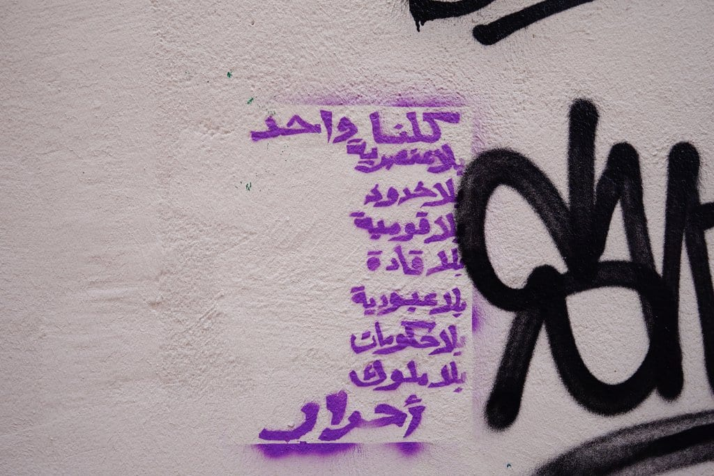 Belgrade Street Art: Syrian Refugee Message